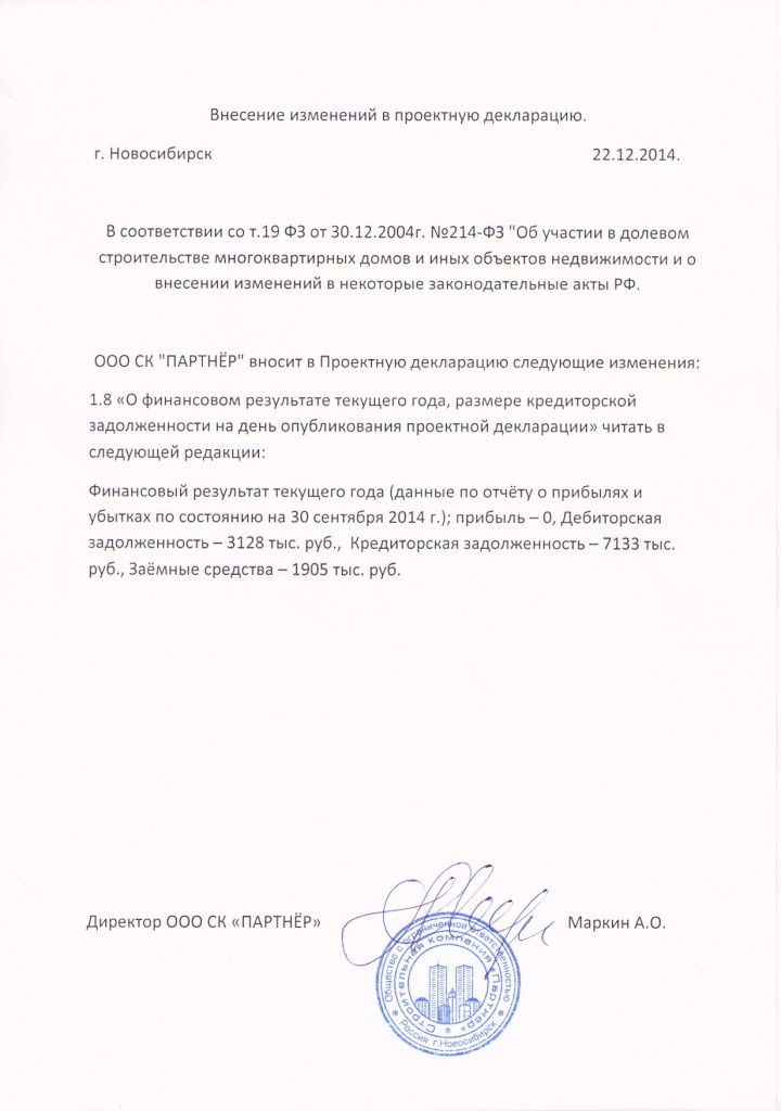 Scan-141224-0001